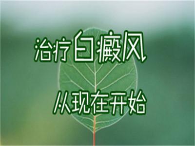 云南昆明专科白癜风医院