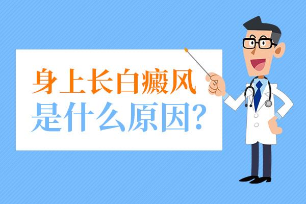 昆明治疗白斑病医院:哪些原因引起的白癜风