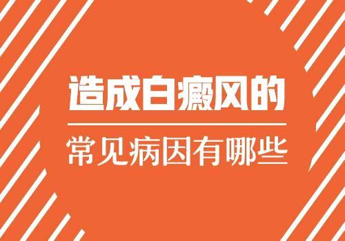 <a href=http://www.kmpifu.cn/ target=_blank class=infotextkey><a href=https://www.kmpifu.cn/ target=_blank class=infotextkey>云南白癜风医院</a></a>哪家好?白斑实际病因是什么
