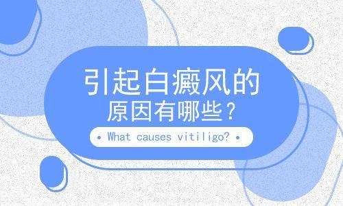 云南治白斑专科医院:白癜风的主要原因是什么