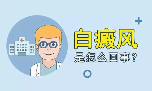 <a href=http://www.kmpifu.cn/yygk/yyxw/ target=_blank class=infotextkey>昆明治疗白癜风医院</a>:白斑的复发会是什么原因