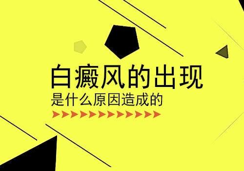 <a href=http://www.kmpifu.cn/ target=_blank class=infotextkey><a href=https://www.kmpifu.cn/ target=_blank class=infotextkey>昆明白癜风医院</a></a>在哪?白癜风疾病产生的病因是什么