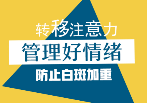 <a href=https://www.kmpifu.cn/ target=_blank class=infotextkey>云南白斑医院</a>哪家好