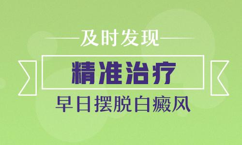 <a href=http://www.kmpifu.cn/ target=_blank class=infotextkey><a href=https://www.kmpifu.cn/ target=_blank class=infotextkey>昆明白癜风医院</a></a>介绍导致白斑治疗失败的原因