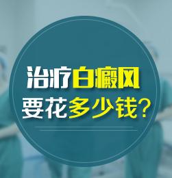 云南诊疗白斑的专科医院:白癜风的治疗费用与哪些因素有关