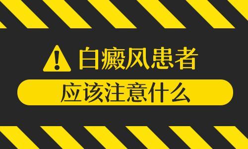 <a href=http://www.kmpifu.cn/ target=_blank class=infotextkey><a href=https://www.kmpifu.cn/ target=_blank class=infotextkey>昆明白癜风医院</a></a>:夏季白癜风患者要注意什么细节