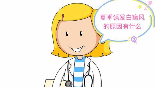 白癜风患者怎样精细化护理