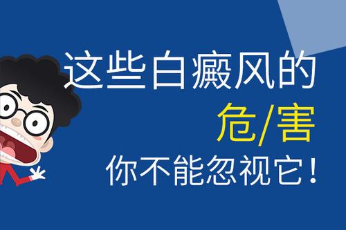<a href=http://www.kmpifu.cn/ target=_blank class=infotextkey><a href=https://www.kmpifu.cn/ target=_blank class=infotextkey>昆明白癜风医院</a></a>是正规吗?白癜风不治疗有哪些危害