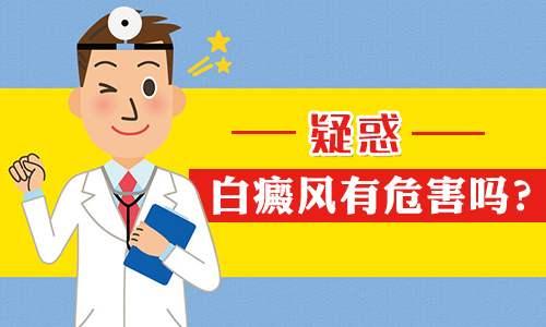 云南白癜风专科医院:白癜风的危害在哪些方面