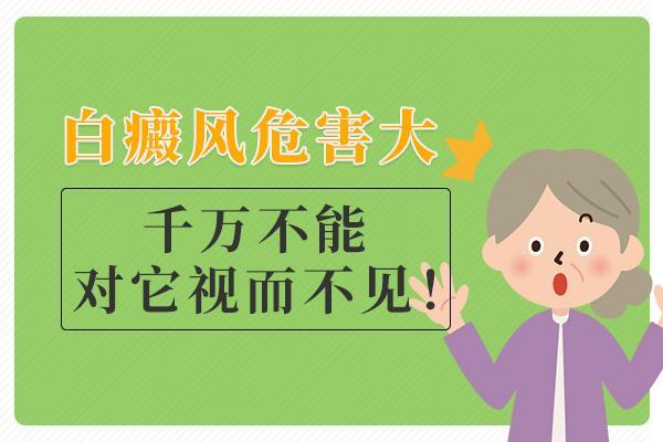 云南白斑医院:白癜风的主要危害有哪些