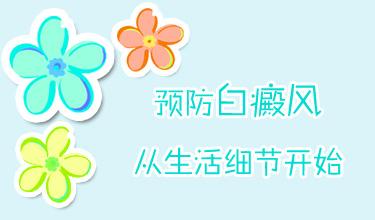昆明市皮肤医院:怎样预防<a href=http://www.kmpifu.cn/article/292.html target=_blank class=infotextkey>白癜风症状</a>