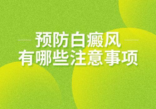云南白癜风医院科普防控白斑的具体措施