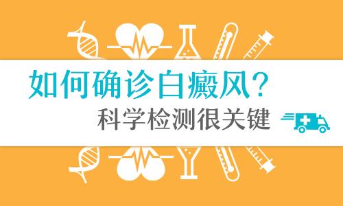 昆明白癜风发病后怎么诊断