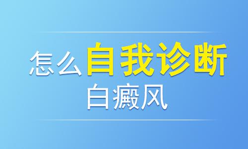 云南有看白斑专科医院,白癜风患者在早期怎样确诊治疗