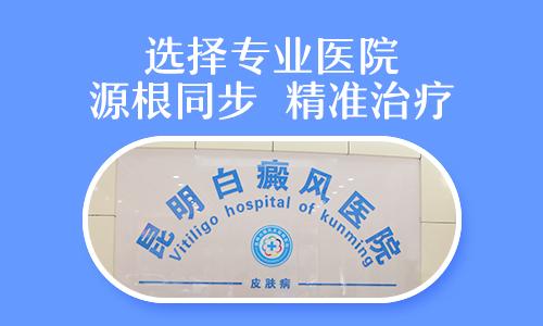 昆明专治白癜风医院介绍规范医治白癜风需怎么做