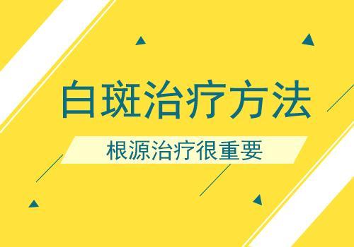 云南的白癜风医院介绍大腿白癜风要怎么治疗