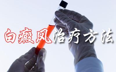 云南专业治疗白癜风医院:如何治疗不同白癜风