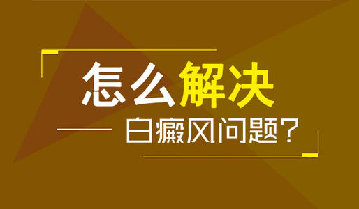 <a href=http://www.kmpifu.cn/yygk/yyjj/ target=_blank class=infotextkey><a href=https://www.kmpifu.cn/ target=_blank class=infotextkey>昆明白癜风专科医院</a></a>怎么样?白癜风拖延治疗会怎样
