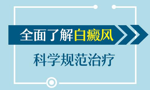 <a href=http://www.kmpifu.cn/ target=_blank class=infotextkey><a href=https://www.kmpifu.cn/ target=_blank class=infotextkey>昆明白癜风医院</a></a>建议患者选择合适白斑治疗方法