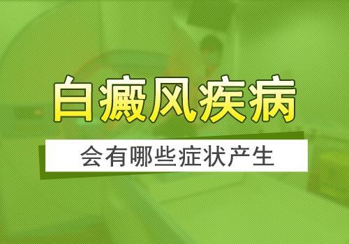 云南白斑医院讲解儿童白癜风的三个发展阶段