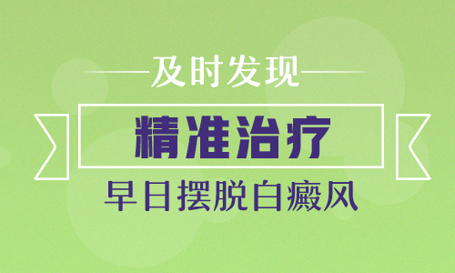 <a href=http://www.kmpifu.cn/ target=_blank class=infotextkey><a href=https://www.kmpifu.cn/ target=_blank class=infotextkey>昆明白癜风医院</a></a>哪个好?初级白癜风怎么治疗