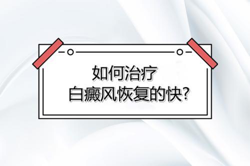 云南昆明白癜风医院在哪里?如何治疗白癜风