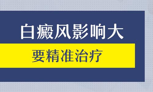 <a href=http://www.kmpifu.cn/ target=_blank class=infotextkey><a href=https://www.kmpifu.cn/ target=_blank class=infotextkey>云南白癜风医院</a></a>:早期治疗白癜风怎么做