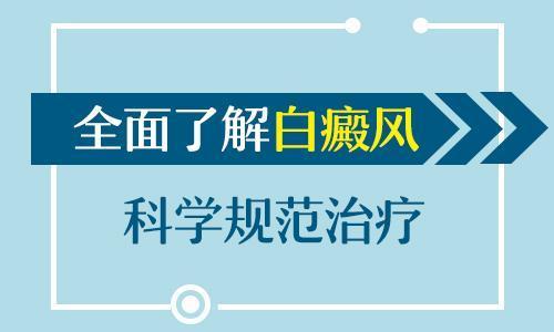 <a href=http://www.kmpifu.cn/ target=_blank class=infotextkey><a href=https://www.kmpifu.cn/ target=_blank class=infotextkey>昆明白癜风医院</a></a>:白癜风早期治疗有哪些好处