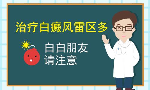 <a href=http://www.kmpifu.cn/ target=_blank class=infotextkey><a href=https://www.kmpifu.cn/ target=_blank class=infotextkey>云南白癜风医院</a></a>:想要治好白癜风要注意什么