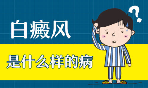 云南脸部白癜风早期症状有哪些