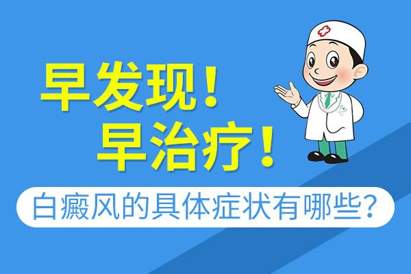<a href=http://www.kmpifu.cn/yygk/yyxw/ target=_blank class=infotextkey>昆明治疗白癜风医院</a>哪个好?白癜风有哪些典型症状