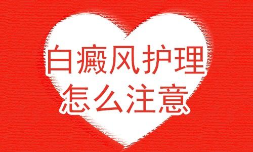 云南省治疗白斑病医院:背部白癜风怎么护理