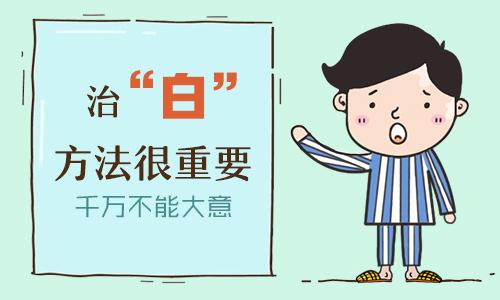 昆明白癜风医院李作梅有名