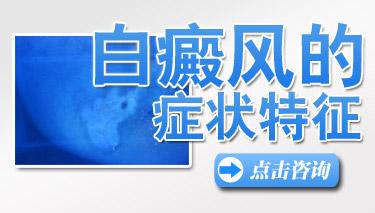 云南治疗白斑病好的医院:白癜风有哪些类型