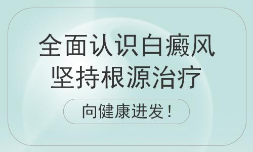 云南节段型白癜风要怎样去治疗