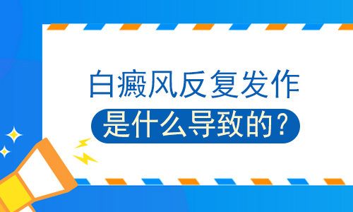 <a href=http://www.kmpifu.cn/ target=_blank class=infotextkey><a href=https://www.kmpifu.cn/ target=_blank class=infotextkey>昆明白癜风医院</a></a>排名:夏季白斑为什么会复发