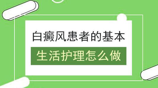 云南男性白癜风患者要注意哪些护理