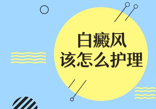 <a href=http://www.kmpifu.cn/ target=_blank class=infotextkey><a href=https://www.kmpifu.cn/ target=_blank class=infotextkey>昆明白癜风医院</a></a>好吗:男性怎么护理白癜风