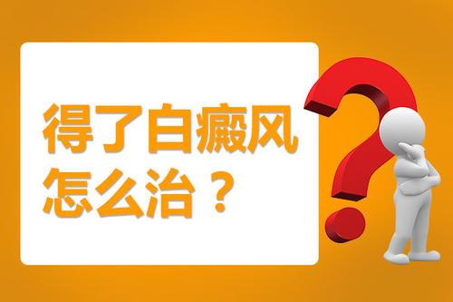 <a href=http://www.kmpifu.cn/yygk/yyjj/ target=_blank class=infotextkey><a href=https://www.kmpifu.cn/ target=_blank class=infotextkey>昆明白癜风专科医院</a></a>讲解男性白癜风的治疗知识
