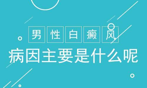 昆明哪个医院治白斑?男性<a href=http://www.kmpifu.cn/article/297.html target=_blank class=infotextkey>白癜风病因</a>是什么