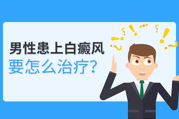 <a href=http://www.kmpifu.cn/ target=_blank class=infotextkey><a href=https://www.kmpifu.cn/ target=_blank class=infotextkey>昆明白癜风医院</a></a>在哪?男性白癜风该怎么治疗
