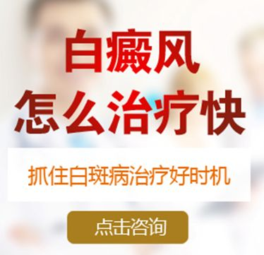 昆明皮肤病病医院排名:怎样治疗老年白癜风