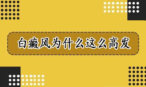 昆明好的白癜风医院:老年白癜风的病因有哪些