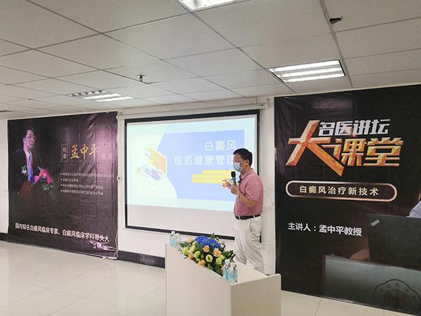 2020《名医健康云南行》孟中平教授公益讲座圆满完成